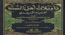 Tevilatul Kuran-Arapça