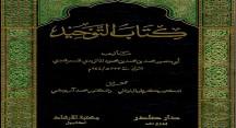 Kitabüt Tevhid-Arapça